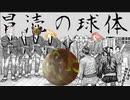 【シャドバ】おい!〝カイザーインサイト〟で〟冒涜の球体〟がガチカードになったぞ!!復活のGANTZネメシス【シャドウバース / Shadowverse 】