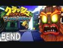 【クラッシュバンディクー3】歴代クラッシュ実況プレイツアー!!【実況】#END