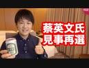 台湾の総統選で蔡英文氏が国民党の韓国瑜氏を破り見事再選を果たす【台湾現地リポート】