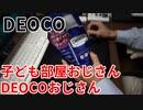 【DEOCO】デオコ部屋おじさん誕生【レビュー】