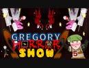 グレゴリー&きりたんホラーSHOW 第2夜 【GREGORY HORROR SHOW】