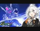【Gジェネレーションクロスレイズ】ゆっくり狼ちゃんと東北姉妹のクロスレイズPart5