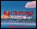 (TV) MSX MuSICAで、新メイプルタウン物語(パームタウン編)OP 作成してみました