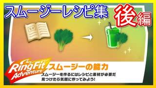 リングフィットアドベンチャー スムージー レシピ集 【後編】