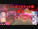 【ポケモン剣盾対戦】レインボイロケット団の野望 Part2【VOICEROID実況】