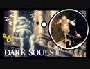 【ダークソウル3】ジーク、生きとったんかワレ!!!【初見実況プレイ# 6】
