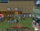 【Minecraft 】蜂の、蜂による、メイドさんのための養蜂25【1.12.2】