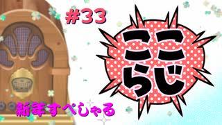 ここらじ#33【Cocone】