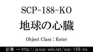 15秒でわかるSCP-188-KO