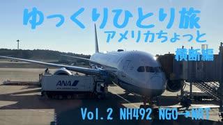 【ゆっくり】ひとり旅『アメリカちょっと横断編』 Vol.2