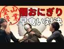 初心者登山部 新春登山力強化対決!第3戦:カーボローディング対決