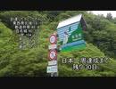 【ゆっくり】徒歩で日本一周part640【山ノ内→上越】