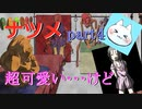 【ナツメ】フリーホラーゲームを朗読実況 part4