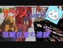 【ナツメ】フリーホラーゲームを朗読実況 part5