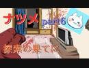 【ナツメ】フリーホラーゲームを朗読実況 part6