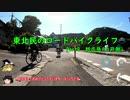 【ゆっくり車載】東北民のロードバイクライフ Part9【折爪岳(二戸側)】