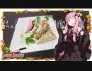 【琴葉茜実況】 茜ちゃんの女子力アップ修行2 Season.2 ふたさらめ 【Cooking Simulator】