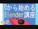 スティック作るよ(2) 0から始めるBlender講座 その7
