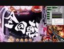 CRアナザー牙狼99バージョン K‐PP 炎の刻印 FLAME2