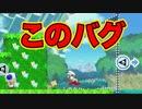 このバグ何とかしてたも任天堂 #85【マリオメーカー2】
