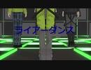 【MMDカゲプロ】九ノ瀬族で「ライアーダンス」