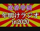 夜香学園の2020年の目標