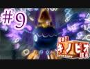【進め!キノピオ隊長実況】ジャンプできない退化したキノコで冒険にでようぜ!?part9