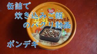 缶詰で炊き込みご飯のパクリ動画【ポンデギ】