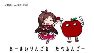 『たべるんごのうた』に伴奏つけた