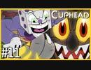 【実況】99%初見の 『 Cuphead (カップヘッド) 』実況プレイ #11