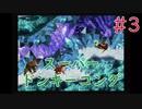 【実況】挑戦!スーパードンキーコング #3【スーパーファミコン】