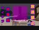 【マインクラフト】過去の傑作選・総集編!!