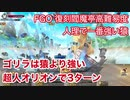 【FGO】復刻閻魔亭高難易度 「人理で一番強い猿」超人オリオンで3ターン攻略