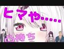 【悲報】椎名唯華、暴れる