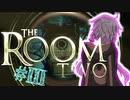 【THE_ROOM2】ゆかりんが辛気臭い部屋で右往左往 #3【結月ゆかり+α実況プレイ】