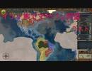 【EU4】イツァ族でマヤパン同盟(終) 【ゆっくり実況】