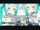 MMDコラボプロジェクト -Hand in Hand- 告知動画