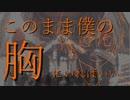 【Cover】僕らだけのシャングリラ / hato【歌ってみた】