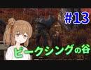 【kenshi】ささらちゃんは左腕が欲しい #13【CeVIO実況】