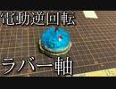 逆回転ラバー軸の動画