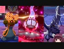 【ポケモン剣盾】 選出はトリシャガアですか? Part2 【ボイロ実況】