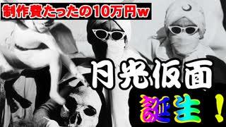 ゆっくり霊夢と魔理沙の特撮歴史・紹介解説動画 第2回(黎明期編1958年~1960年)
