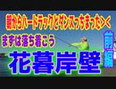 釣り動画ロマンを求めて 318釣目 (前編:花暮岸壁)