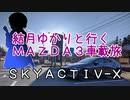 【SKYACTIV-X】結月ゆかりと行くMAZDA3車載旅【つくで手作り村】