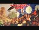 日本史近代史講座(No.2 廃藩置県)