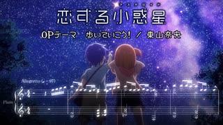 恋する小惑星 OPテーマ ピアノアレンジ 楽譜付き【歩いていこう!/ 東山奈央】