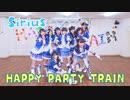 【Sirius】HAPPY PARTY TRAIN【ラブライブ!サンシャイン!!】