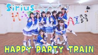 【Sirius】HAPPY PARTY TRAIN【ラブライブ