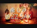 【作業用BGM】JAZZ|優雅で大人の雰囲気漂うジャズバラード|リラックス・ストレス解消