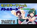 【モンスターファームバトルカード】~もっと!ウナちゃん求めてカード旅~PART5【VOICEROID実況】